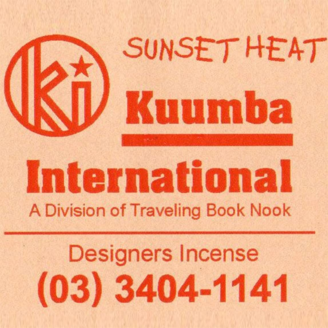 ヤングウナギ神話KUUMBA / クンバ『incense』(SUNSET HEAT) (Regular size)