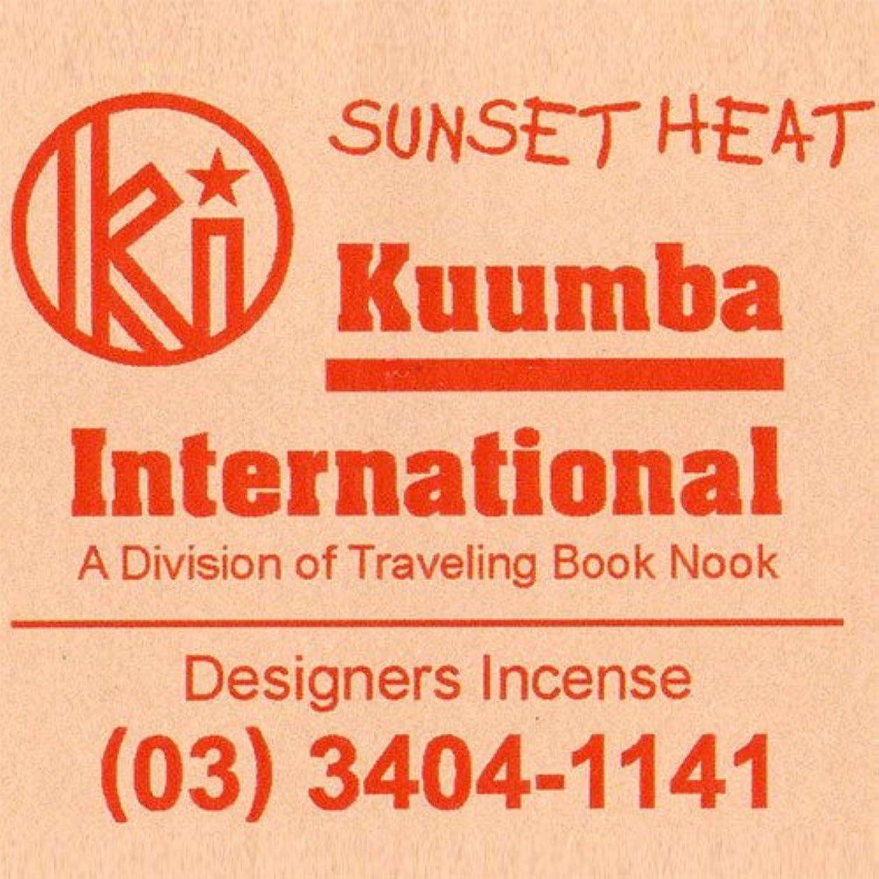 無一文アリスマッサージKUUMBA / クンバ『incense』(SUNSET HEAT) (Regular size)