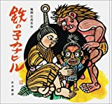 鉄の子カナヒル (大型絵本 (23))