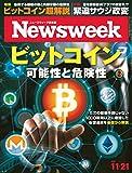 週刊ニューズウィーク日本版 「特集:ビットコイン可能性と危険性」〈2017年11月21日号〉 [雑誌]