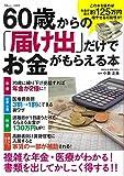 60歳からの「届け出」だけでお金がもらえる本 (TJMOOK) 画像