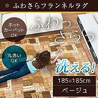 ラグ 185×185cm 正方形 ベージュ 洗える ラグマット ホットカーペット対応 床暖房 秋用 冬用 エスニックラグ