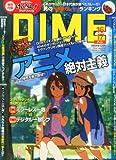 DIME (ダイム) 2010年 08月号