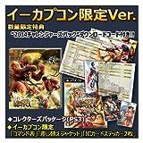 ウルトラ ストリートファイター IV コレクターズ・パッケージ (PS3) 【イーカプコン限定Ver.】