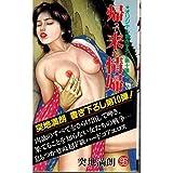 帰って来た情婦 (Kobun books)