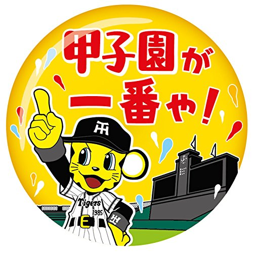 阪神タイガース 甲子園が一番や!でか缶バッチ