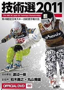 【技術選2011】Official DVD (第48回全日本スキー技術選手権大会)