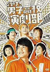 【動画】行け!男子高校演劇部