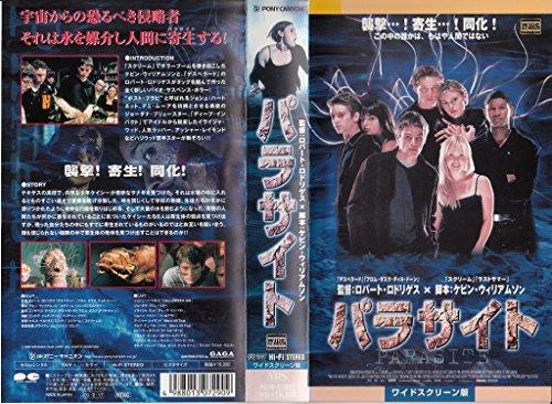 パラサイト【字幕ワイド版】 [VHS]