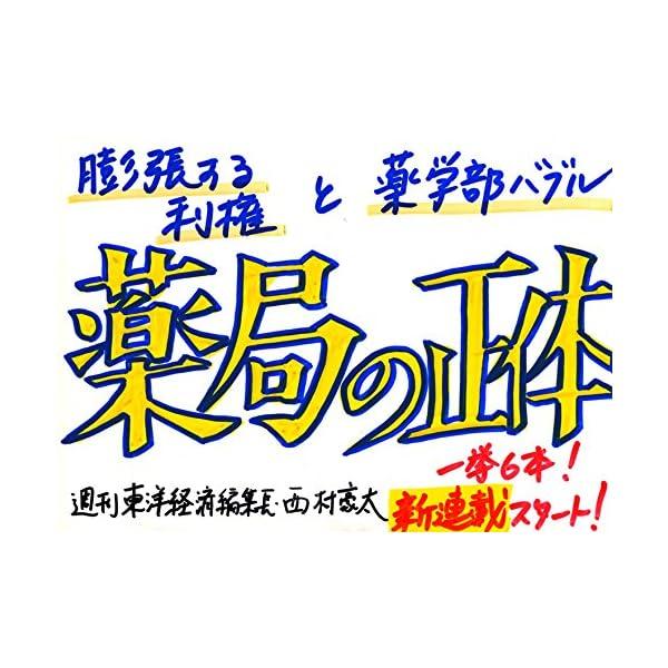週刊東洋経済 2017年11/11号 [雑誌]...の紹介画像3
