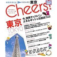 Cheers!  1 東京2013-14 (地球の歩き方ムック)