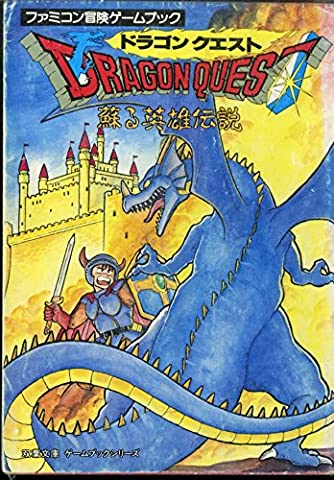 ドラゴンクエスト―蘇る英雄伝説 双葉文庫―ファミコン冒険ゲームブックシリーズ