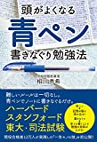 頭がよくなる 青ペン書きなぐり勉強法 (中経出版)