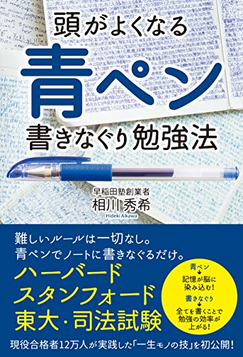 頭がよくなる 青ペン書きなぐり勉強法 (中経出版)の詳細を見る
