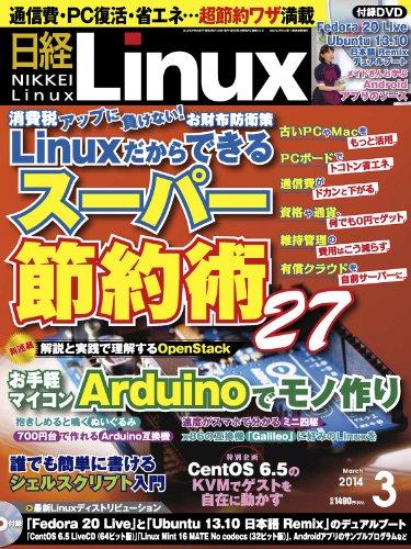 日経 Linux (リナックス) 2014年 03月号の詳細を見る