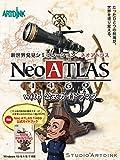 アートディンク Neo ATLAS 1469 with 公式ガイドブック