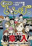 オーイ! とんぼ8巻 (ゴルフダイジェストコミックス)