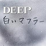 白いマフラー / DEEP