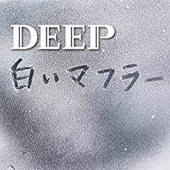 DEEP「白いマフラー」のCDジャケット
