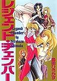 レジェンド・チェンバー / 島田 ひろかず のシリーズ情報を見る