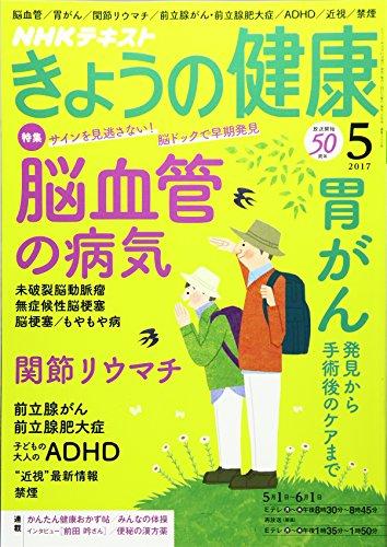 NHKきょうの健康 2017年5月号 [雑誌] (NHKテキスト)