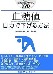 「血糖値を下げる方法」即効性ある簡単ストレッチ・体操5分だけ 食事制限の辛さから一生解放される 糖尿病改善「福辻式DVD」