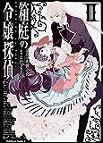 箱庭の令嬢探偵 (3) (カドカワコミックス・エース)