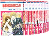 執事様のお気に入り コミック 1-13巻 セット (花とゆめCOMICS)
