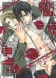 薔薇と眷属 (バーズコミックス リンクスコレクション)