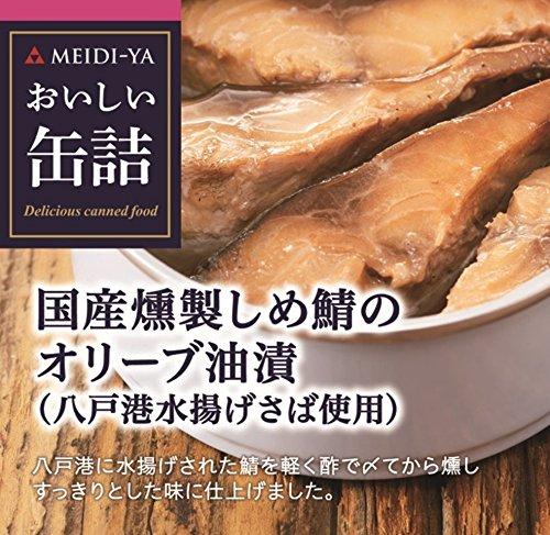 おいしい缶詰 国産燻製しめ鯖のオリーブ油漬(70g)