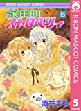 永田町ストロベリィ 5 (りぼんマスコットコミックスDIGITAL)