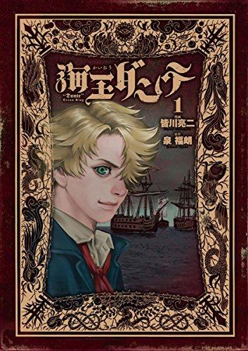 海王ダンテ(1) (ゲッサン少年サンデーコミックス)