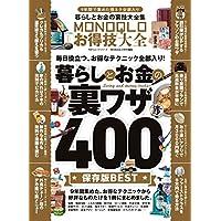 MONOQLOお得技大全 (100%ムックシリーズ)