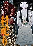 村祀り 6 (芳文社コミックス)
