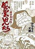 風雲児たち~蘭学革命篇~ (SPコミックス)