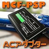 【MCF-P】PSP1000/2000/3000 対応 プレイ中も充電が途切れない! ACアダプター 互換型充電器 保護フィルムセット [並行輸入品] (¥ 500)