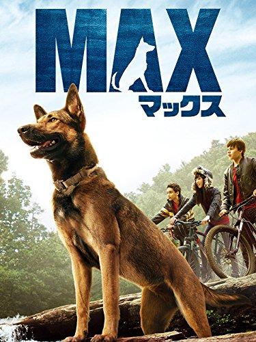 マックス(字幕版)