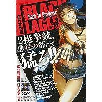 BLACK LAGOON Back to Business (サンデーGXコミックス)