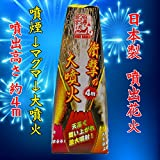 衝撃の大噴火NO,400(1個)【噴出花火】