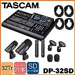 タスカム TASCAM DP-32SD ドラムレコーディング 入門セット【32トラックMTR】