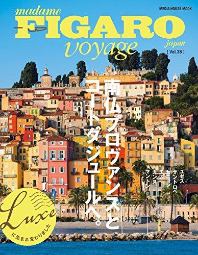 フィガロ ヴォヤージュ Vol.38  南仏プロヴァンスとコートダジュールへ。 (メディアハウスムック)