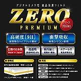 ETSUMI 液晶保護フィルム ZERO PREMIUM Nikon D5600/D5500対応 E-7518 画像