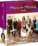 プライベート・プラクティス:LA診療所 シーズン3 コンパクト BOX[DVD]