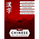 HSK 1 Chinese Writing Workbook: Master Reading and Writing of Hanzi Characters with this Mandarin Chinese Workbook for Beginn