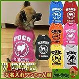 犬種選択・名入れ可能 犬服 ドッグウェア レッド WANDERFULTシャツ 5L