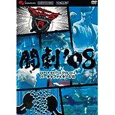 闘劇'08 SUPER BATTLE DVD vol.2 バーチャファイター5R