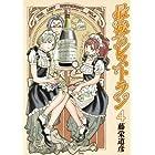 最後のレストラン 4巻 (バンチコミックス)