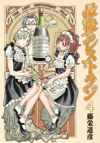 最後のレストラン 4巻 (バンチコミックス)の詳細を見る