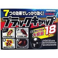 【お徳用 3 セット】 ブラックキャップ 18個入×3セット