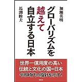 グローバリズムを越えて自立する日本